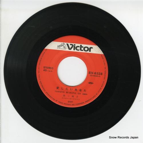 NISHIKAWA, MINEKO aishitai anata SV-6328 - disc