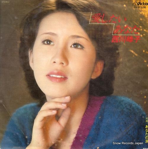 NISHIKAWA, MINEKO aishitai anata SV-6328 - front cover