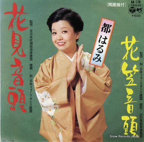 MIYAKO, HARUMI hanami ondo AA-178 - front cover