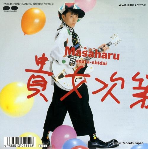 MASAHARU anata shidai 7A0945 - front cover