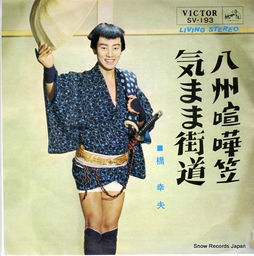 HASHI, YUKIO hasshu kenkagasa SV-193 - front cover
