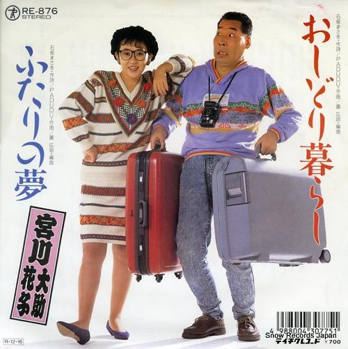 MIYAGAWA, DAISUKE AND HANAKO oshidori gurashi RE-876 - front cover