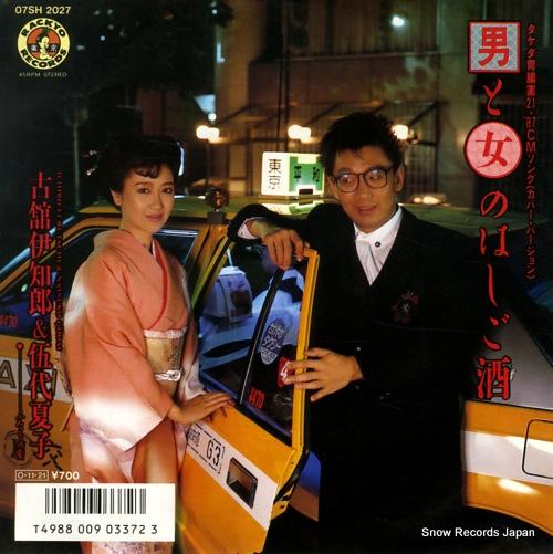 FURUTACHI ICHIRO AND NATSUKO GODAI - otoko to onna no hashigozake - 45T x 1
