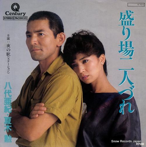 YASHIRO, AKI, AND ISAO NATSUKI sakariba futarizure 7AC0032 - front cover