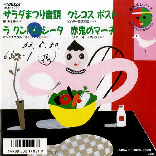 FUJI, MICHIKO salad matsuri ondo SKE-2080 - front cover
