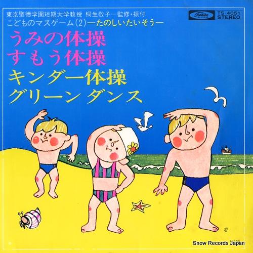 IWAI, NAOHIRO kodomo no math games (2) -tanoshii taisou- TS-4051 - front cover