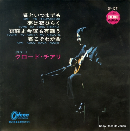 CIARI, CLAUDE kimi to itsumademo OP-4271 - front cover