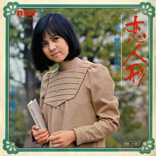 MAKIMURA, MIEKO koiningyo JRT-1261 - front cover