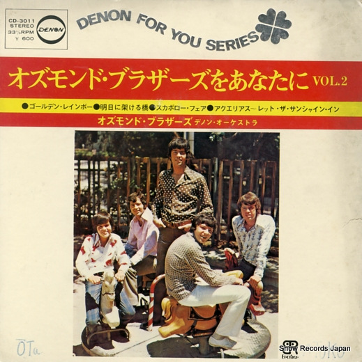 OSMOND BROTHERS, THE osmond brothers wo anatani vol.2 CD-3011 - front cover