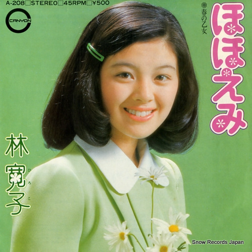 HAYASHI, HIROKO hohoemi A-208 - front cover