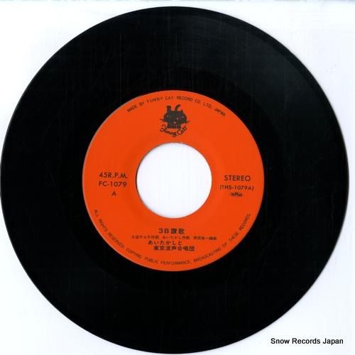 AI, TAKASHI sanbi sanka FC-1079 - disc