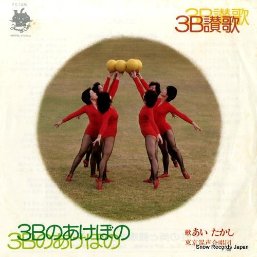 AI, TAKASHI sanbi sanka FC-1079 - front cover
