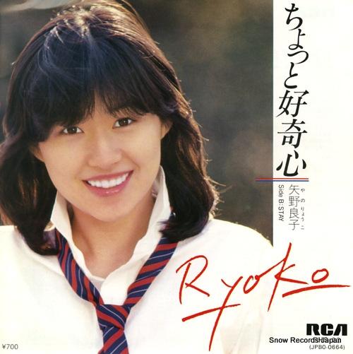 YANO, RYOKO chotto kokishin RHS-23 - front cover
