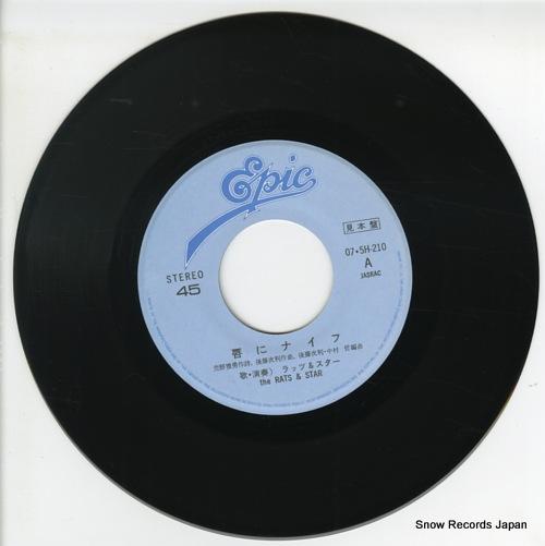 RATS AND STAR, THE kuchibiru ni knife 07.5H-210 - disc