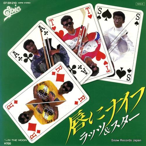 RATS AND STAR, THE kuchibiru ni knife 07.5H-210 - front cover