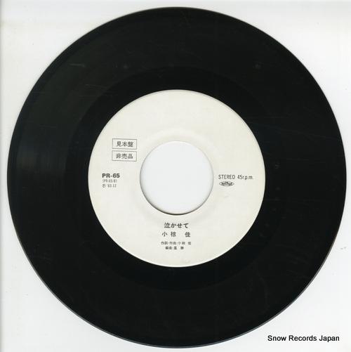 KEN, NAOKO nakasete PR-65 - disc