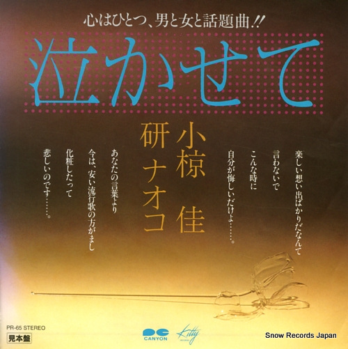 KEN, NAOKO nakasete PR-65 - front cover