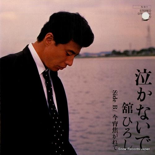 TACHI, HIROSHI nakanaide 07FA-1010 - front cover