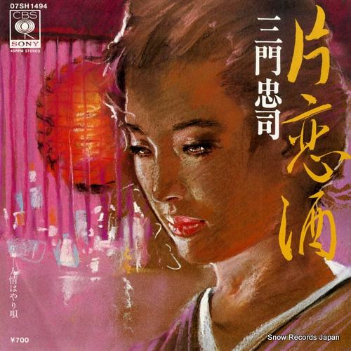 MIKADO, CHUJI katakoizake 07SH1494 - front cover