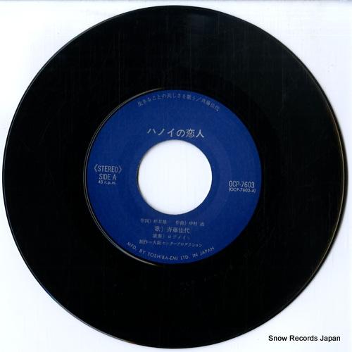 SAITOU, KAYO hanoi no koibito OCP-7603 - disc