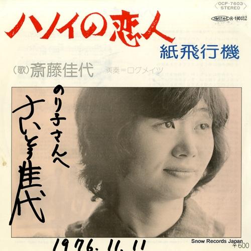 SAITOU, KAYO hanoi no koibito OCP-7603 - front cover