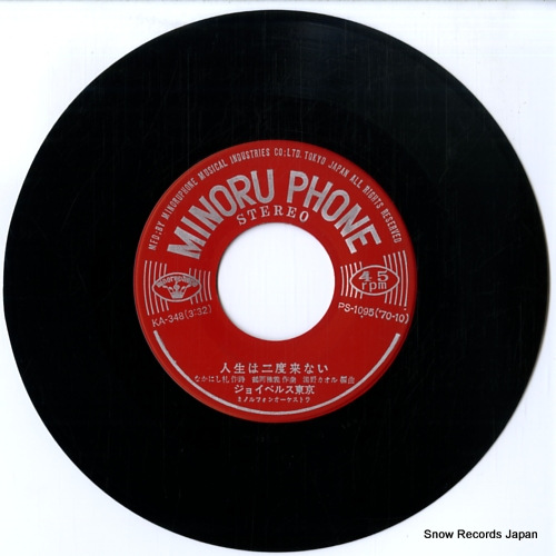 JOYBELLS TOKYO jinsei wa nidokonai KA-348 - disc