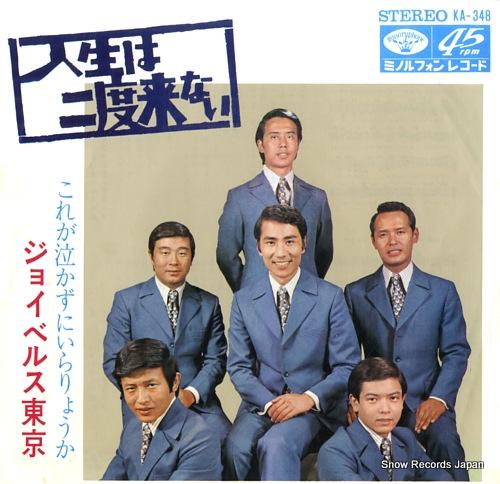 JOYBELLS TOKYO jinsei wa nidokonai KA-348 - front cover