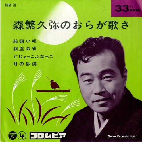 MORISHIGE, HISAYA sendo kouta AMM-78 - front cover