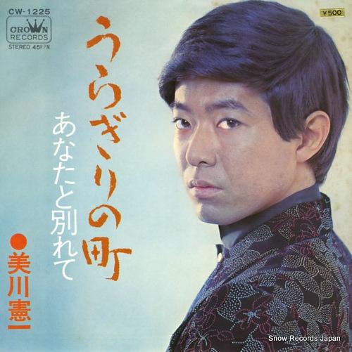 MIKAWA KENICHI - uragiri no machi - 45T x 1