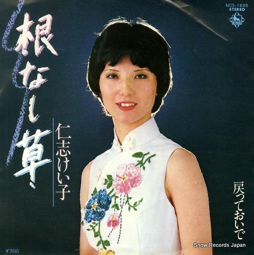NISHI KEIKO - nenashi gusa - 45T x 1