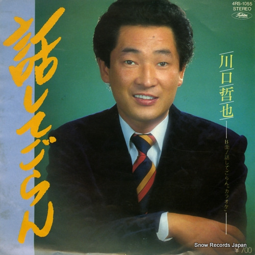 KAWAGUCHI TETSUYA - hanashite goran - 45T x 1