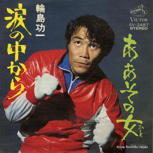 WAJIMA, KOICHI namida no naka kara SV-2487 - front cover