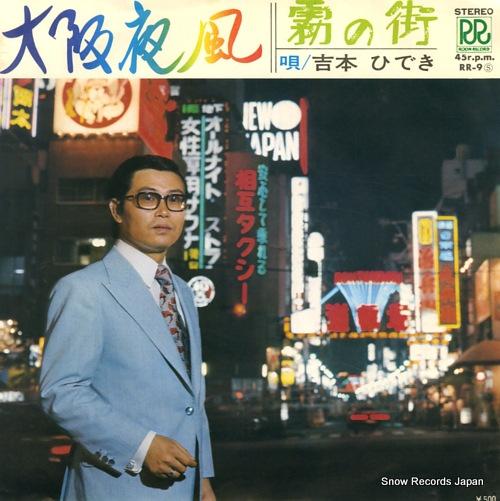 YOSHIMOTO HIDEKI - osaka yokaze - 45T x 1