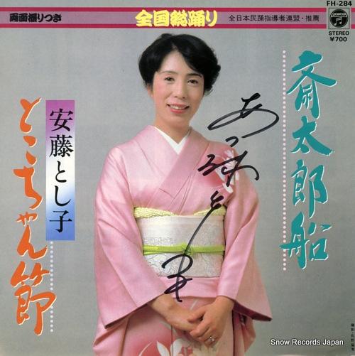 ANDO, TOSHIKO saitarobune FH-284 - front cover