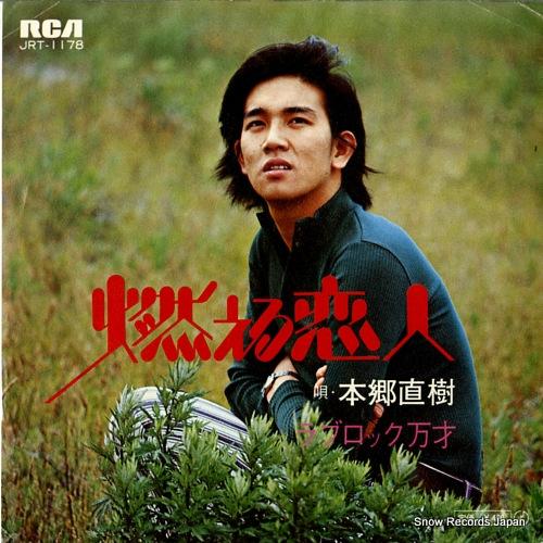 HONGO, NAOKI moeru koibito JRT-1178 - front cover