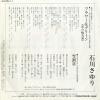 ISHIKAWA, SAYURI flower & green (hananowa ondo) AH-994 - back cover