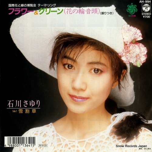 ISHIKAWA, SAYURI flower & green (hananowa ondo) AH-994 - front cover