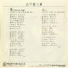 YAMASHITA, KEIJIRO otoko to kisha to furui chizu RD-4004 - back cover