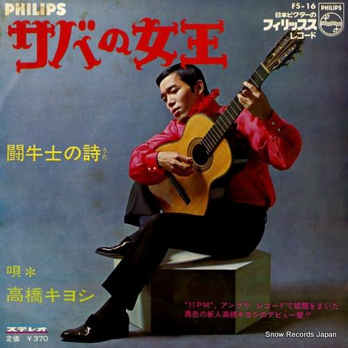 TAKAHASHI KIYOSHI - tougyushi no uta - 45T x 1