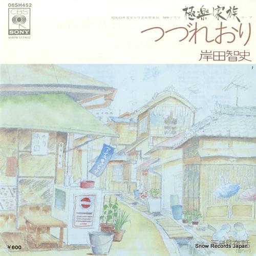 KISHIDA, SATOSHI tsuzureori 06SH452 - front cover