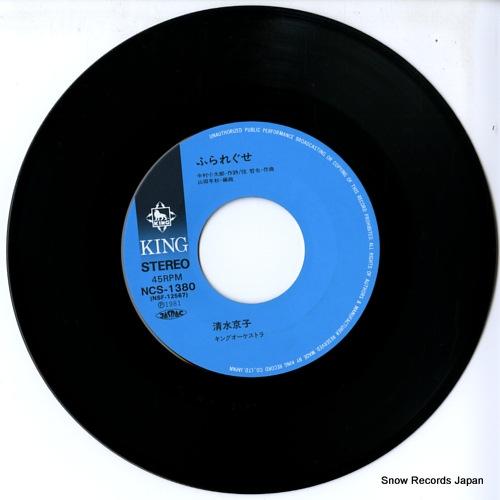 SHIMIZU, KYOKO furareguse NCS-1380 - disc