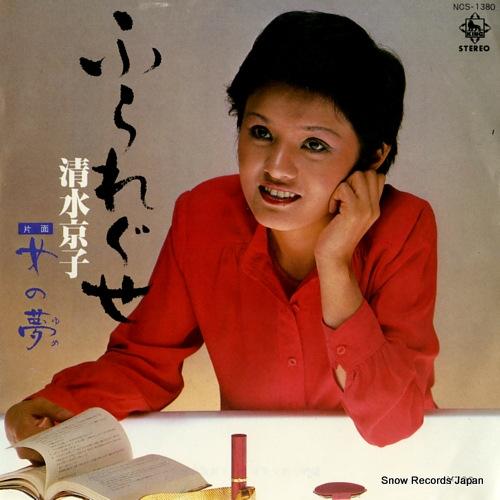 SHIMIZU, KYOKO furareguse NCS-1380 - front cover
