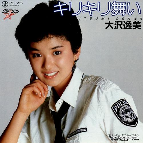 OSAWA, ITSUMI kirikiri mai RE-595 - front cover