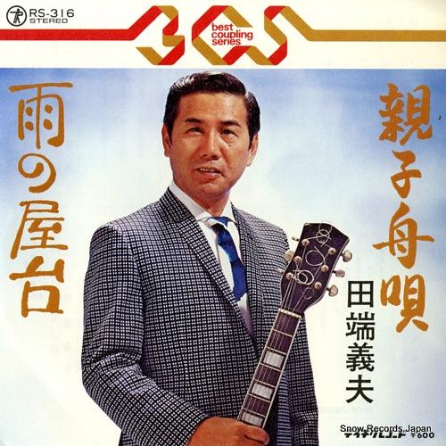 TABATA YOSHIO - oyako funauta - 45T x 1