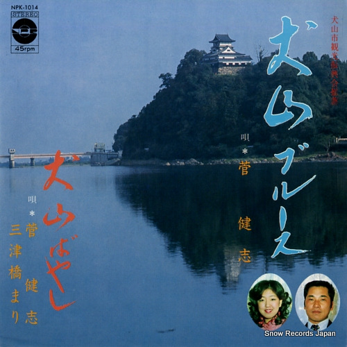 SUGA KENGI - inuyama blues - 45T x 1