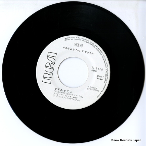 KOJIRO AND RIGING FIRE guden guden RHS-558 - disc
