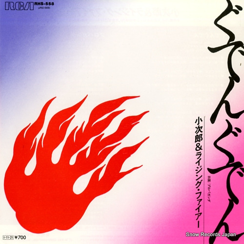 KOJIRO AND RIGING FIRE guden guden RHS-558 - front cover
