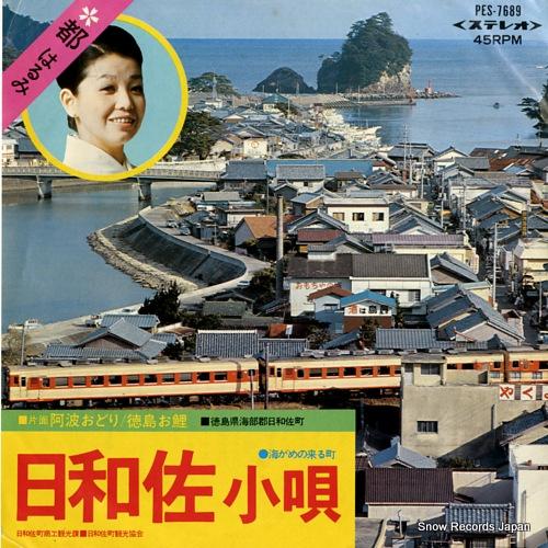 MIYAKO HARUMI - hiwasa kouta - 45T x 1
