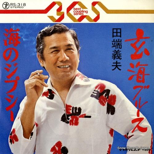 TABATA YOSHIO - genkai blues - 45T x 1