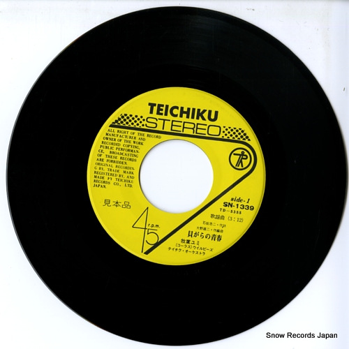 MAKIBA, YUMI kaigara no seishun SN-1339 - disc